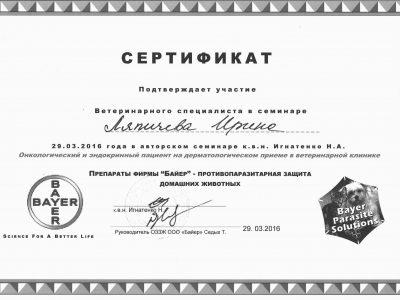 sertifikat_onkologicheskiy_i_endokrinnyy_patsiyent