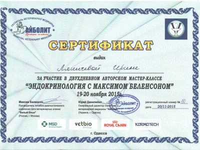 sertifikat_endokrinologiya