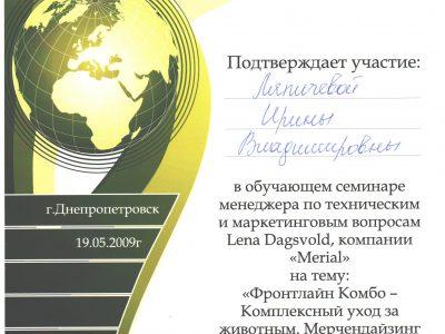 setifikat_kompleksnyy_ukhod_za_zhivotnym